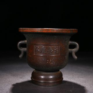 A Chinese Carved Cup With Two Handles