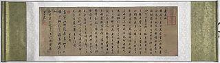 Dong Qichang, 'Music Theory' Hand Roll Calligraphy