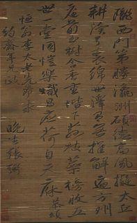 A Chinese Calligraphy, Zhang Bi Mark