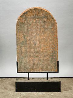 Chinese Stone Stele