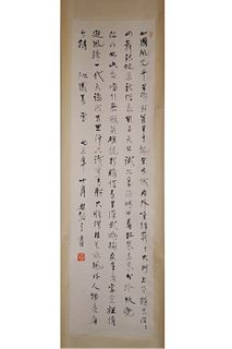 A Chinese Calligraphy, Lin Sanzhi Mark