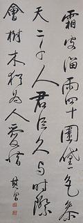 A Chinese Calligraphy, Dong Qichang Mark