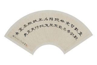 Hu Yun, Feng Wenwei (1841-1896), Shen Wei (1862-1945), Yu Zonghai (1847-1930), Changtai and Qian Enqi (1831-1873)