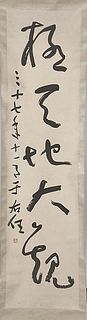 Pair Calligraphy Scroll Paintings After Yu Youren