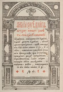 [BIBLE LEAVES - WORLD LANGUAGES]. A group of 5 Bible leaves, comprising: