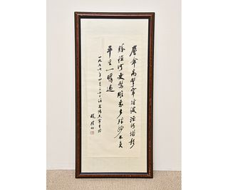 Chinese Watercolor Calligraphy