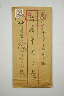 A Chinese Calligraphy Paper Letter, Lu Xun Mark
