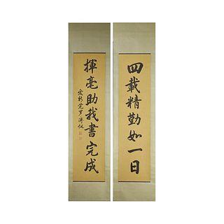 A Chinese Calligraphy Couplet, Pu Yi Mark