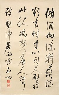A Chinese Calligraphy Paper Scroll, Qi Gong Mark