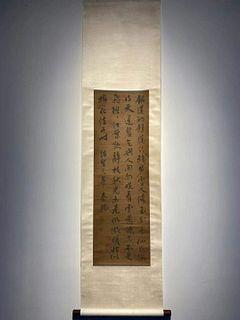 Qin Guan Inscription, Calligraphy