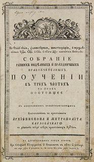 Orthodoxer Bibelkommentar in Kirchenslawisch. Mit Holzschnitt-Buchschmuck. Wien, um 1780-1790. Ca. 250 kyrillisch numm. Bl. Fol. Ldr. d. Zt. auf 5 B