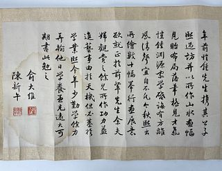 Chinese Calligraphy of Yu Dawei and Chen Xinwu