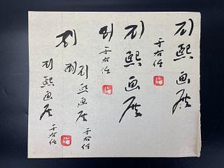 Chinese Calligraphy of Yu Youren