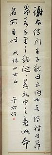 A Chinese Calligraphy by Yu Youren