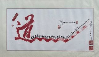 A Chinese Calligraphy by Thomas Lin Yun with Frame