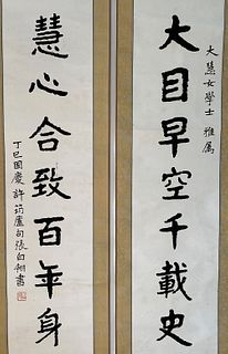 Chinese Calligraphy Couplet By Zhang Bailing