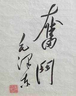 Mao Zedong Calligraphy Woodblock Print on Paper