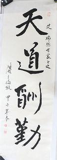 Chinese Calligraphy Scroll - God Rewards Hard Work