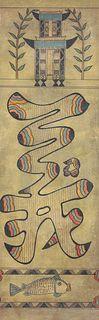 Framed Korean Calligraphy on Paper