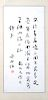 Yu Youren Calligraphy Ink Painting