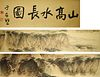 The Chinese Landscape Painting and Calligraphy, Fu Baoshi Mark