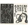 Grp: 2 Iwao Akiyama Japanese Woodblock Prints