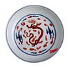 A CHINESE BLUE AND WHITE AND COPPER RED DRAGON DISH