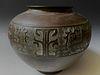 A Chinese 17th Century  Bronze Jar