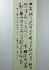 Chinese Calligraphy of Sun Heyu