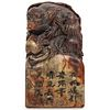 Large Chinese Figural Soapstone Seal