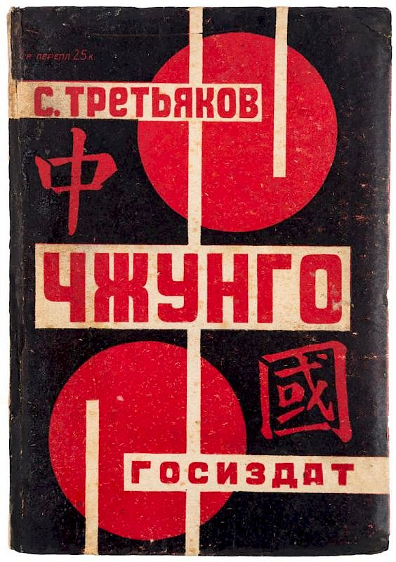 Chzungo Essays On China By Sergey Tretyakov Cover Illustrated By  Chzungo Essays On China By Sergey Tretyakov Cover Illustrated By  Aleksandr Rodchenko By Shapiro Auctions    Bidsquare Essay On Science also Comparative Essay Thesis Statement  Persuasive Essay Papers